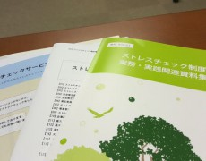 ストレスチェック実践・実務セミナー