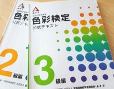 AFT色彩検定合格の秘訣