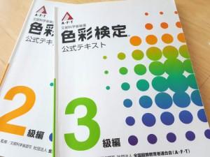 AFT色彩検定