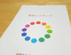 色選びやカラーコーディネートの基本!配色レッスン♪
