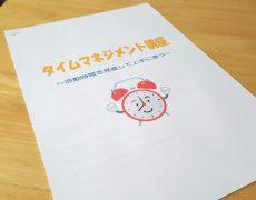 タイムマネジメント~任せる勇気と潔さ~