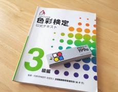 色彩検定合格へ向けて!色の理論を学んで生活に色どりを♪