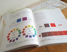 色彩検定対策講座~合格に向けて1歩ずつ♪