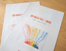 カラーセラピストのための塗り絵セラピスト講座♪今年の〆講座