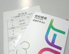"""""""今までと違う""""を楽しむ!"""