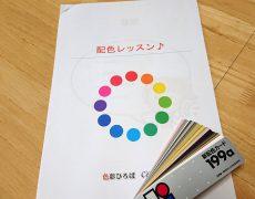 配色の基本を知って色選びを楽しく簡単に!